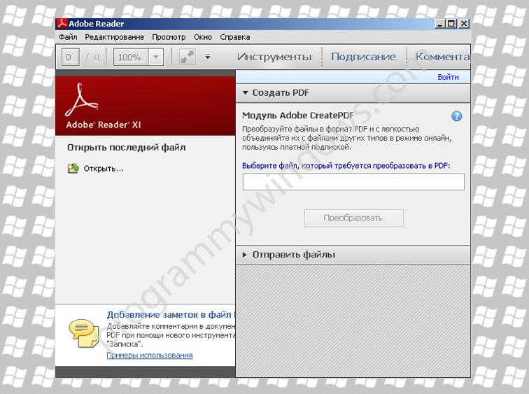 Проигрыватель pdf файлов скачать бесплатно
