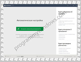 Скриншот 1 DriverPackSolution