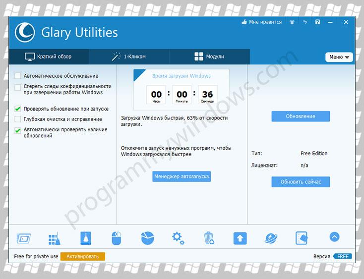 Glary Utilities Gratis Vista