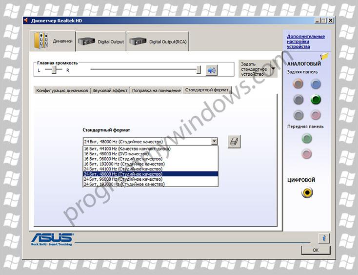 Звуковой Драйвер Для Просмотра Кино: Бесплатные программы для Windows