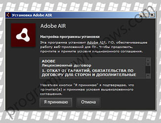 Скриншот AdobeAIR