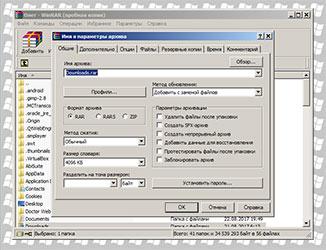 Скриншот 1 WinRAR