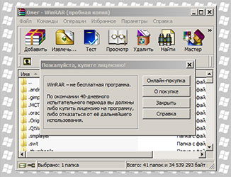 Скриншот 2 WinRAR