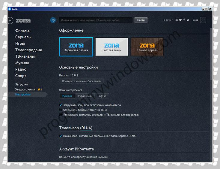 скачать бесплатно зона бесплатно на компьютер программа с официального сайта - фото 9